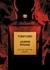 Jasmin Rouge Decanter Eau De Parfum 250ml - Tom Ford