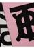 Contrast logo detail striped wool silk scarf - Burberry